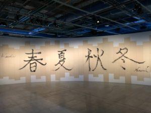 VICENÇ BATALLA | Los idiogramas de las cuatro estaciones, al estilo japonés <em>shodô</em>, que Naomi Kawase pintó en el Centro Pompidou